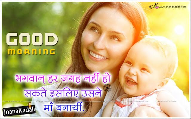 good morning sayings in hindi, hindi quotes, mother value quotes in hindi