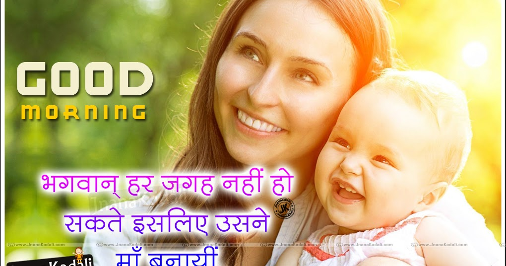 Suprabath Shayari in Hindi-Best Hindi Mother Quotes
