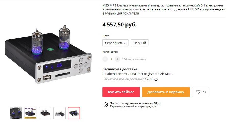 M55 MP3 lossless музыкальный плеер использует классический 6J1 электронный ламповый предусилитель печатная плата Поддержка USB SD воспроизведение музыки для усилителя