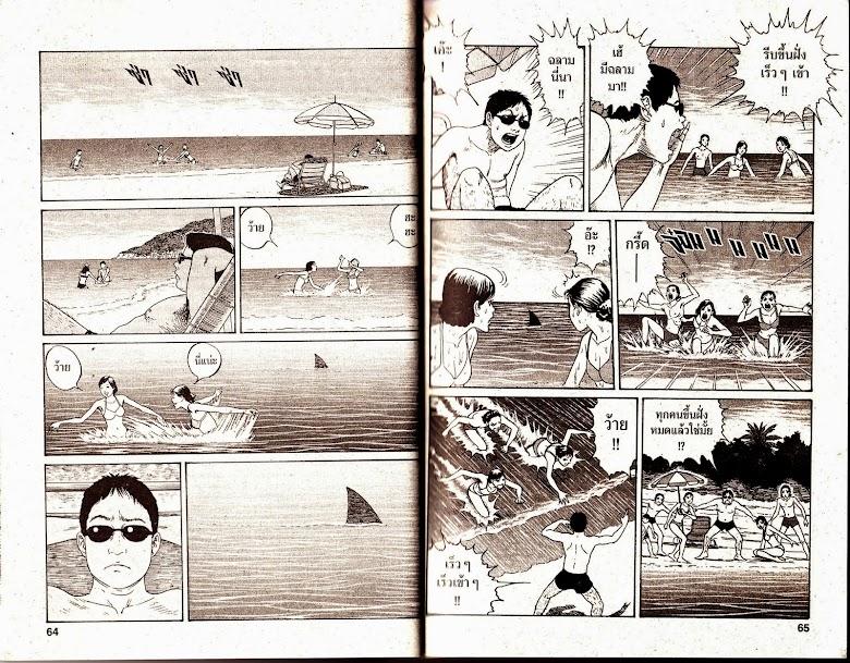 Gyo - หน้า 33
