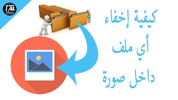 كيفية إخفاء ملف داخل صورة Hiding files in image
