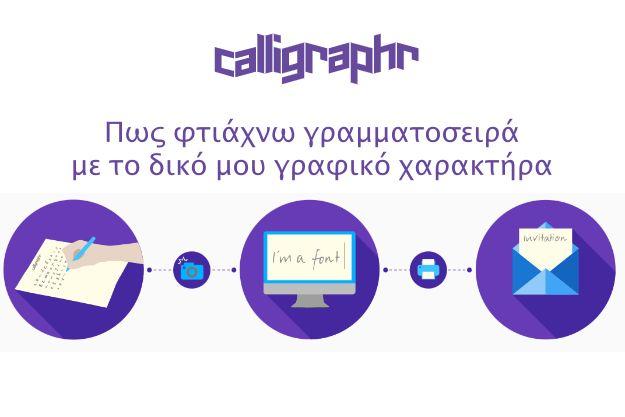 [How to]: Φτιάξε γραμματοσειρά με τον δικό σου γραφικό χαρακτήρα
