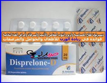ديسبريلون د أقراص Disprelone D مضاد للحساسية والربو للكحة و التهاب المفاصل لزيادة الوزن وفوائده والسعر في 2021 والبدائل