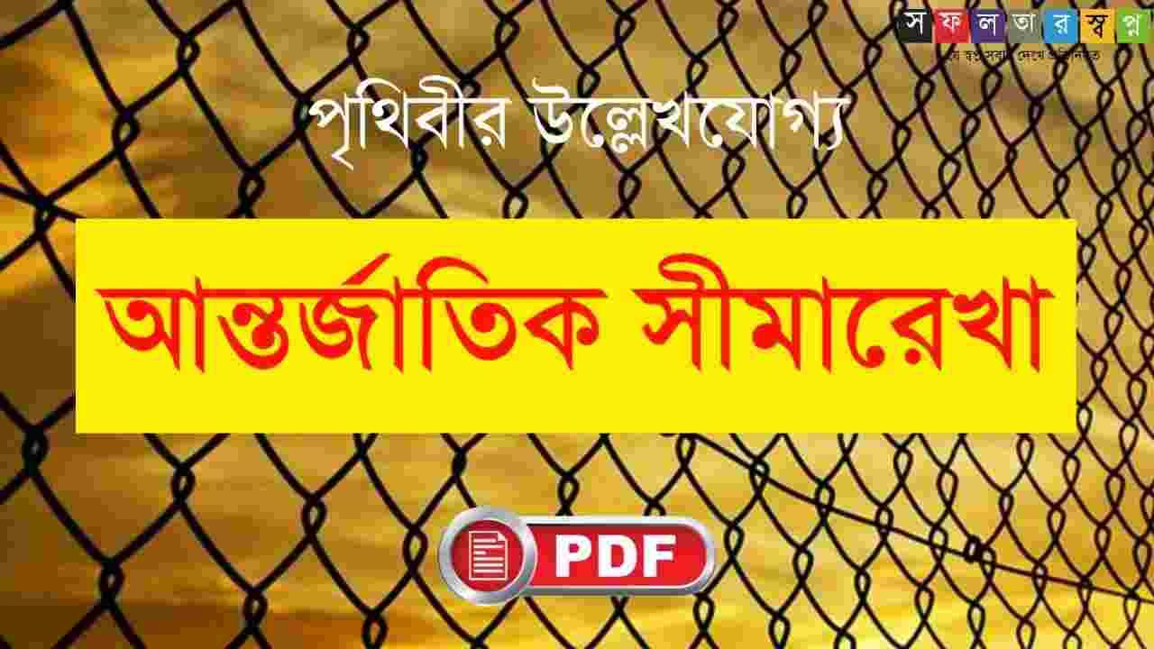 আন্তর্জাতিক সীমারেখা PDF   International Border and Bounderies in Bengali