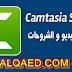 تحميل برنامج تصوير الشاشة فيديو Camtasia Studio 8 مجانا موقع  القائد لتكنولوجيا المعلومات