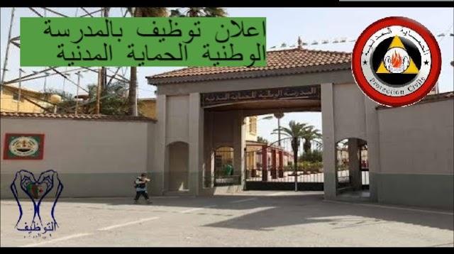 اعلان توظيف بالمدرسة الوطنية الحماية المدنية - التوظيف في الجزائر