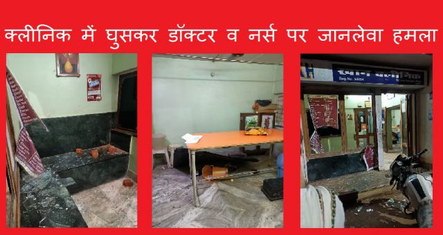 Deadly Attack On Doctor And Nurse After Entering The Clinic Katni Madhya Pradesh News