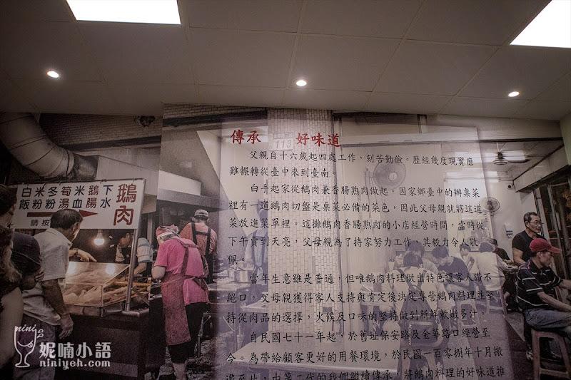 【台南中西區美食】臺中鵝肉。生意太好鵝肉來不及賣