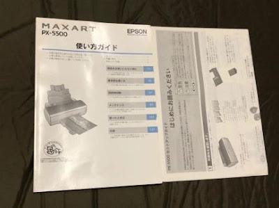 Epson Pro selection PX-5500の最新ドライバーをダウンロード