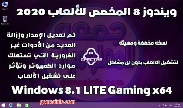 تحميل ويندوز 8 المخصص للألعاب | Windows 8.1 LITE Gaming x64
