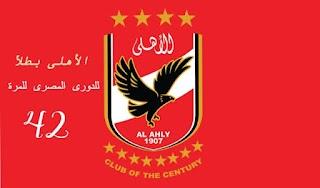 الأهلي يفوز بلقب الدوري المصري للمرة الـ 42 فى تاريخه
