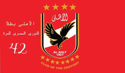 الأهلى بطلاً  للدورى المصرى للمرة الـ 42 فى تاريخه