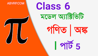 Class 6 Mathematics Model Activity Task part 5   ষষ্ঠ শ্রেণী গণিত মডেল অ্যাক্টিভিটি  পার্ট 5    New Class VI Mathematics August 2021 part 5 model activity