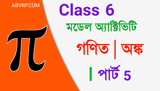 Class 6 Mathematics Model Activity Task part 5 | ষষ্ঠ শ্রেণী গণিত মডেল অ্যাক্টিভিটি  পার্ট 5  | New Class VI Mathematics August 2021 part 5 model activity