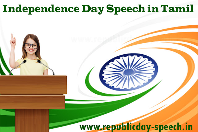 Independence Day Speech in Tamil
