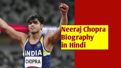 Neeraj Chopra Biography in Hindi, neeraj Chopra