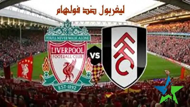تشكيلة ليفربول ضد فولهام 07 / 03 / 2021 في الدوري الانجليزي