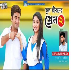 School Jibon Er Prem 2 | স্কুল জিবন এর প্রেম ২ | Atif Ahmed Niloy Ft Anan Khan | Song lyrics download
