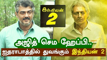 VISWASAM Update: Thala AJITH is very happy – KAMAL Indian – 2 to begin in Hyderabad