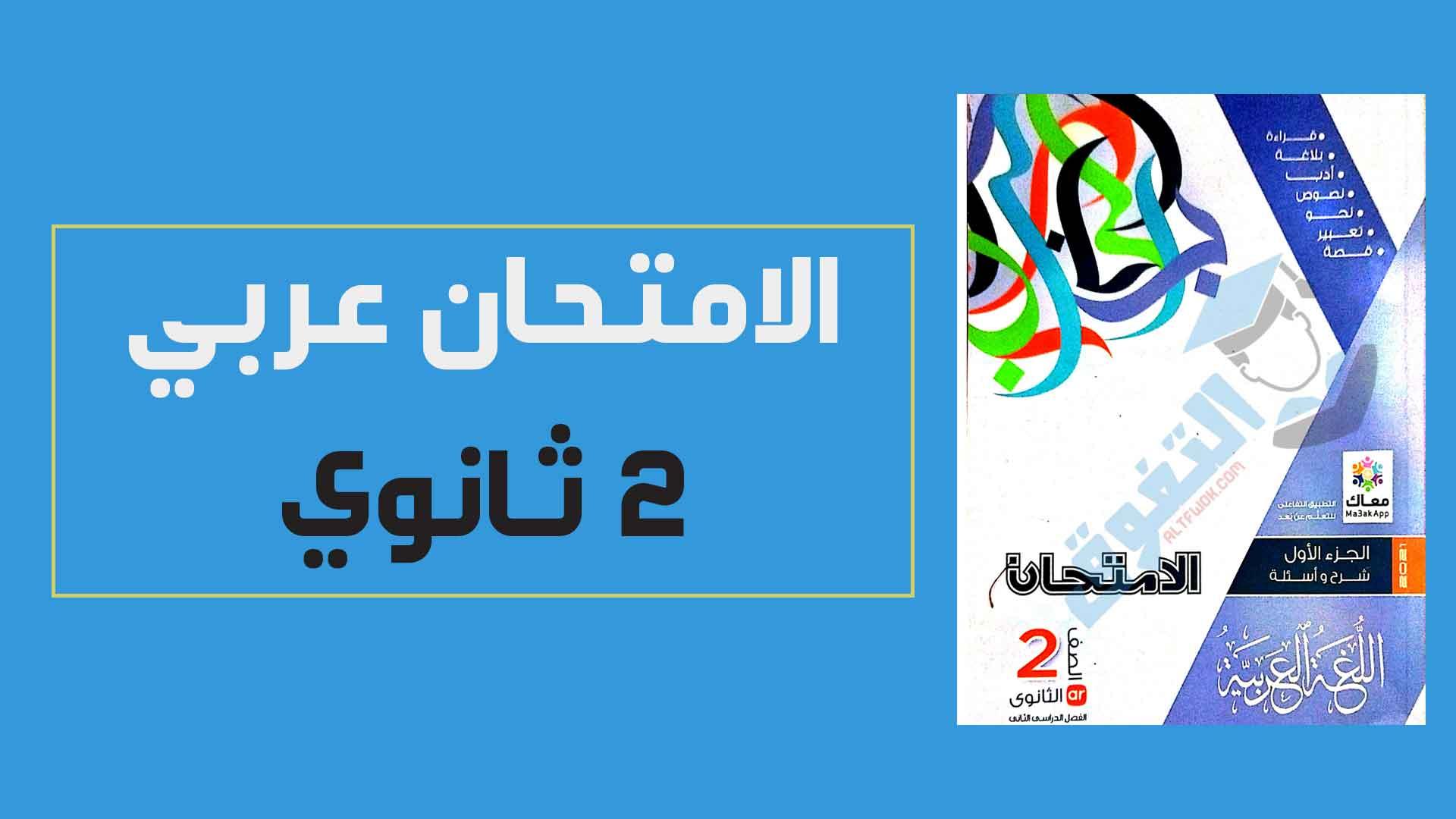 تحميل كتاب الامتحان فى اللغة العربية للصف الثانى الثانوى الترم الثانى 2021 pdf (كتاب الشرح النسخة الجديدة )