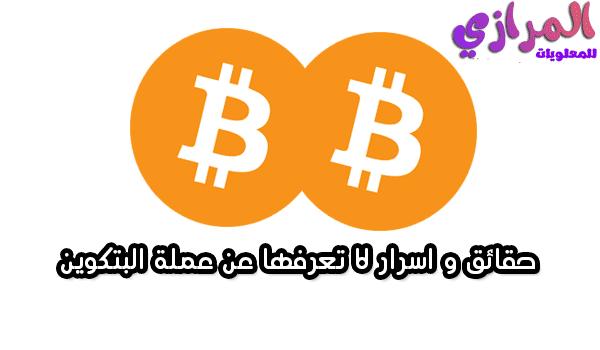 حقائق و اسرار لا تعرفها عن عملة البتكوين Bitcoin