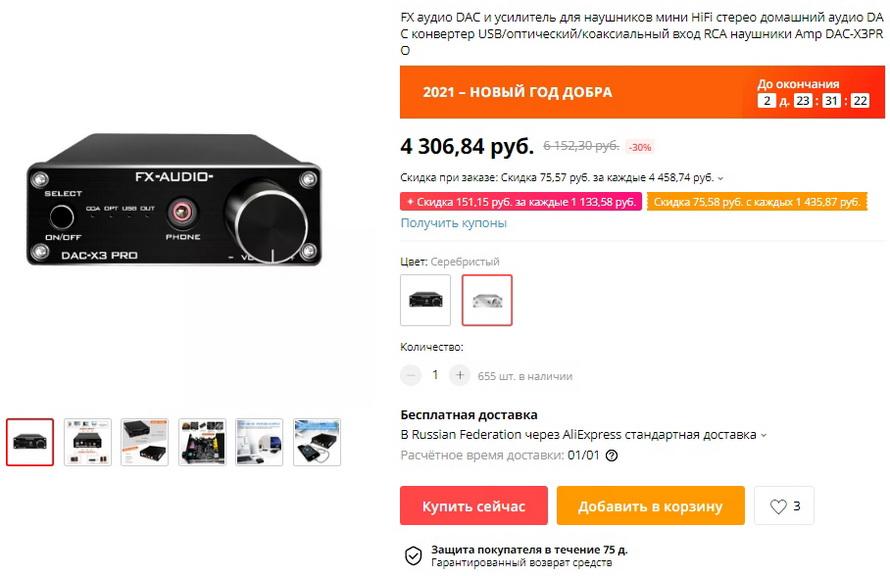 FX аудио DAC и усилитель для наушников мини HiFi стерео домашний аудио DAC конвертер USB/оптический/коаксиальный вход RCA наушники Amp DAC-X3PRO