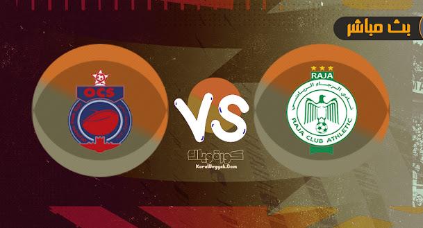 نتيجة مباراة أولمبيك آسفي والرجاء الرياضي بتاريخ 17-07-2021 الدوري المغربي