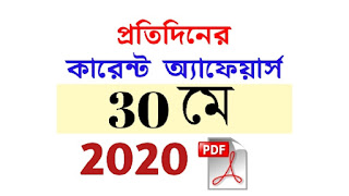 30th May Current Affairs in Bengali pdf