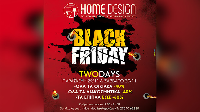Black Friday is coming...στο  Home Design Epiplo