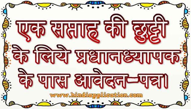 ek saptaah kee chhuttee ke liye pradhaanadhyaapak ke paas aavedan-patr.