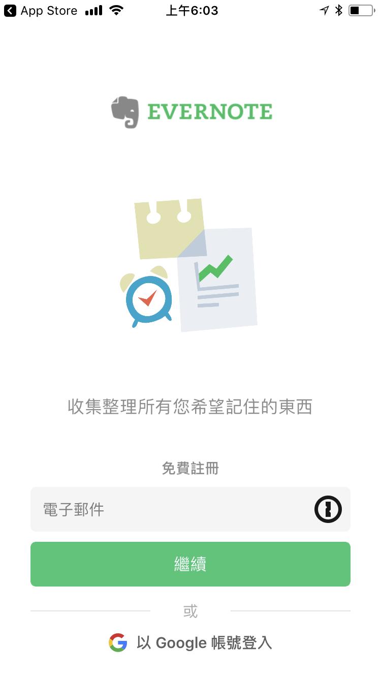 [更新!Evernote 已修復問題] Evernote App 登入預設導向中國版印象筆記問題,與目前解決方法