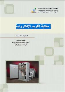 كتاب التوليد ومحطات التحويل الرئيسية pdf قوى كهربائية