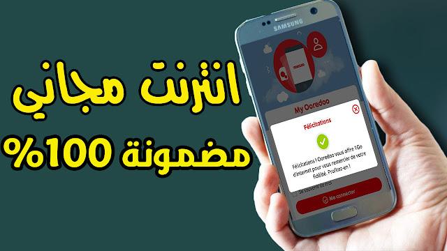 انترنت مجاني 2018 لشبكة ooredoo والله مضمون 100%