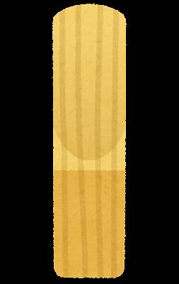 リードのイラスト(楽器)