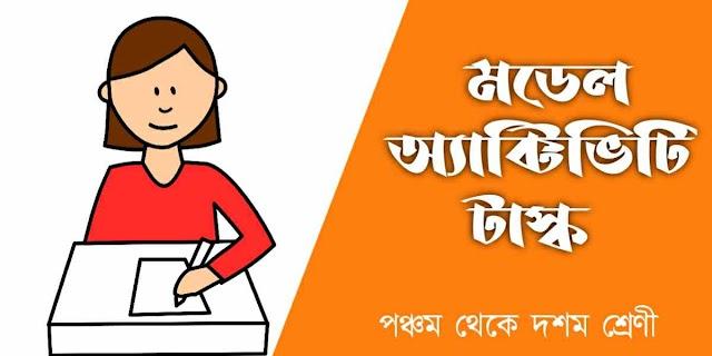 পঞ্চম থেকে দশম শ্রেনি পর্যন্ত সমস্ত বিষয়ের মডেল Activity task    |   Class 5 to 10 All model activity task all subject | activity model task answer 2021