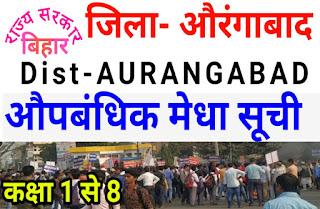 AURANGABAD Teacher Niyojan Merit list- Bihar Shikshak Niyojan Merit List 2019-2020 Class 1 to 5 & 6 to 8 ALL Block AURANGABAD