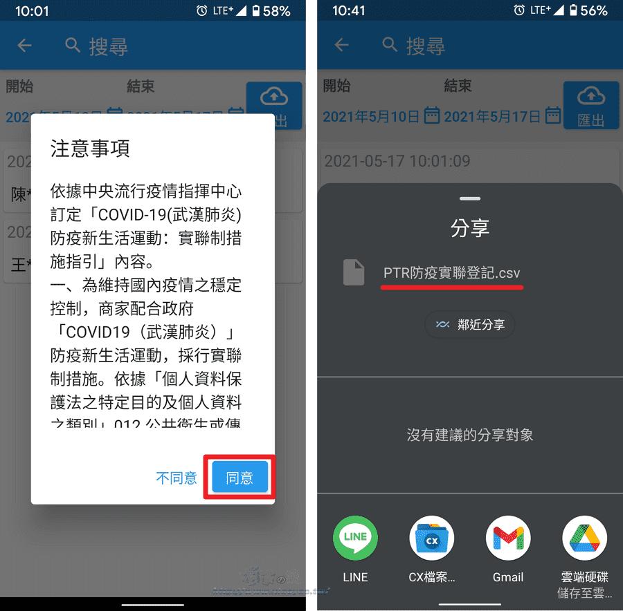 PTR實聯登記App幫助店家採用線上登記取代紙本