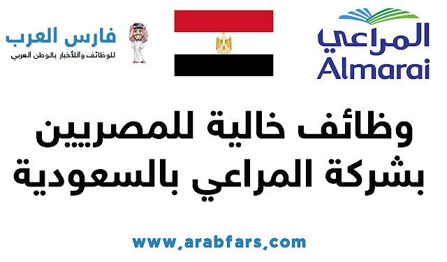 100 وظيفة خالية للمصريين بشركة المراعي السعودية