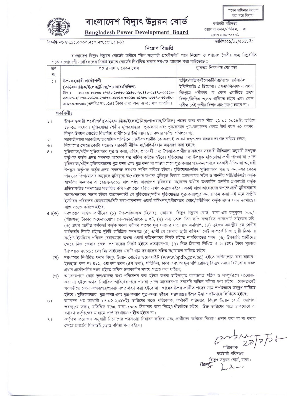 BPDB - Bangladesh Power Development Board Job Circular 2018