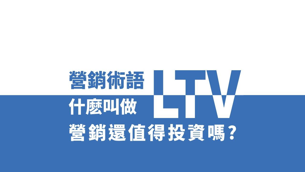 LTV 是什麽 | 網絡營銷術語