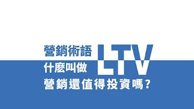 LTV 是什麽   網絡營銷術語