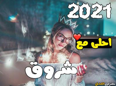 2021 احلى مع شروق