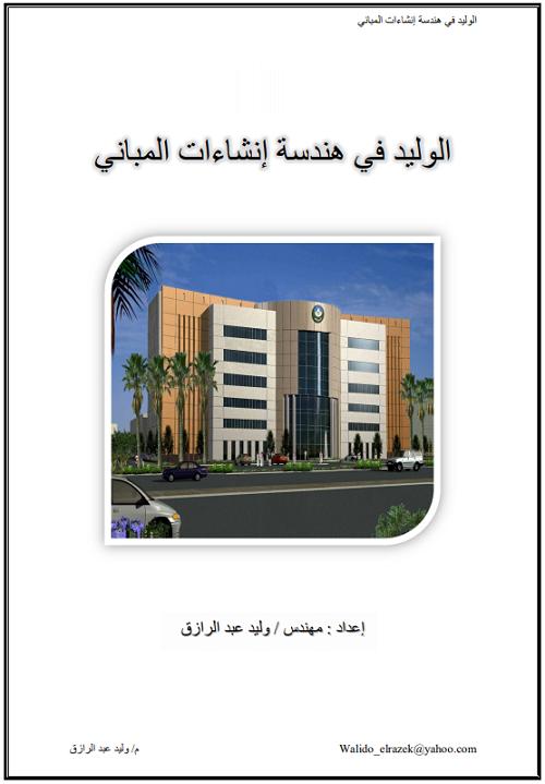 مذكرة الوليد في هندسة إنشاءات المباني PDF