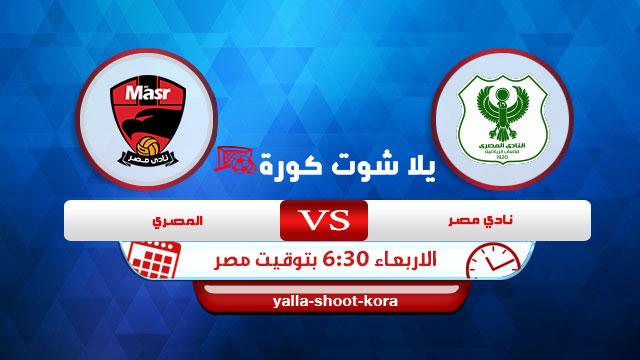 fc-masr-vs-el-masry-club