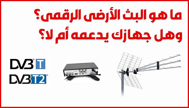 دليلك الشامل لكل ما يخص البث الارضى الرقمى DVBT 2021