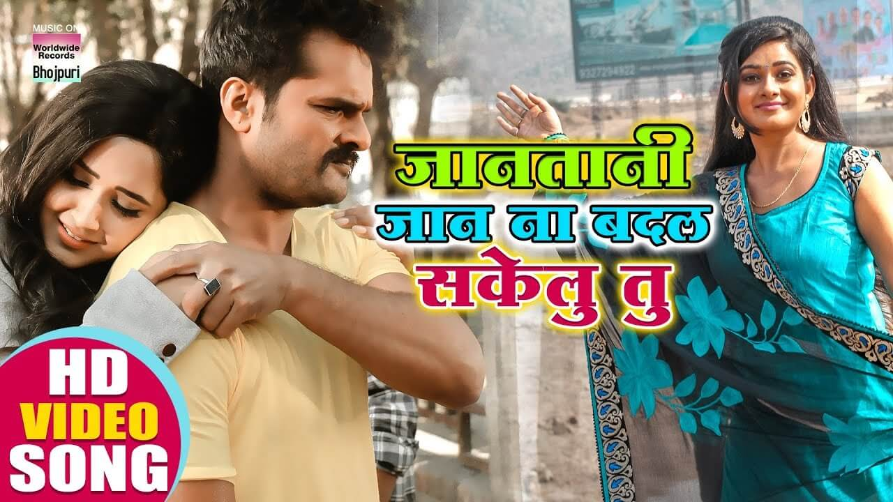 Jana Tani Jaan Na Badal Sakelu Tu lyrics in Hindi