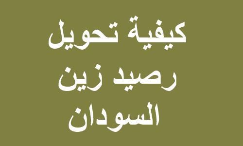 كيفية تحويل رصيد زين السودان