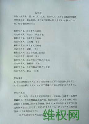 余文生就京津冀三地雾霾问题控告状(图)
