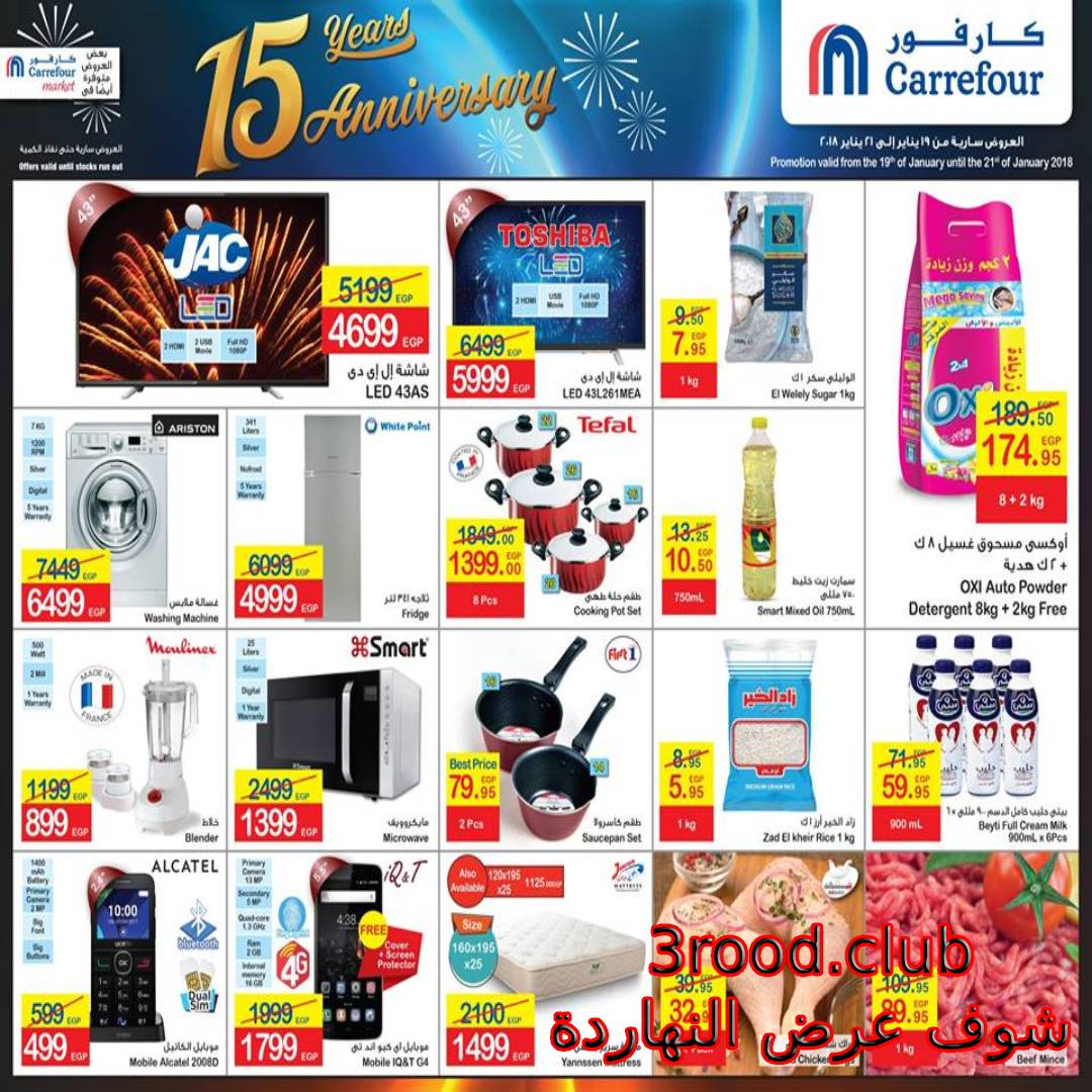 Carrefour-Birthday-Offers