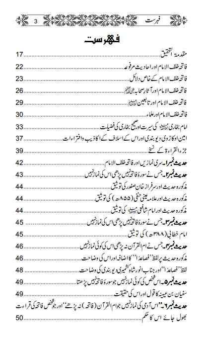 Juzz Al-Qirah Urdu